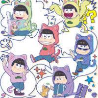 【やったぜ】アニメ「おそ松さん」第2期放送が決定したあああああ!!あれだけ反響があればそりゃ当然だ!!