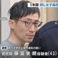 【畜生】1年間同じ女子高校生に下半身触った疑いで男逮捕