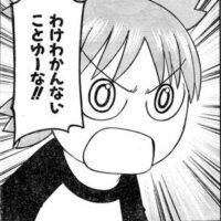 【大悲報】管理人タナのツイッターが凍結させられるwwwww